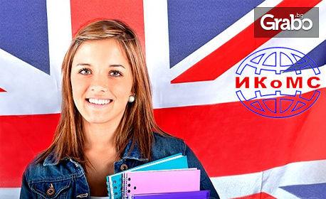 Двумесечен опреснителен курс по английски език за нива А1 и А2