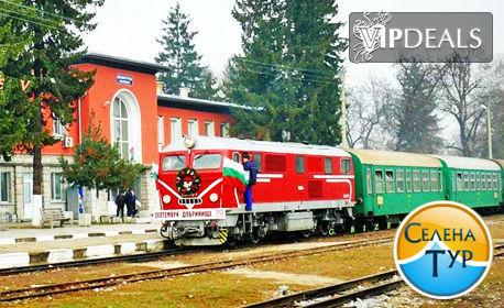 """С теснолинейка из Родопите! Пътуване до Септември и Юндола, плюс обяд в хижа """"Христо Смирненски"""""""