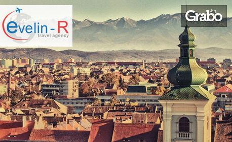За Великден до Замъците на Трансилвания! 3 нощувки със закуски в Синая и Сибиу, плюс транспорт