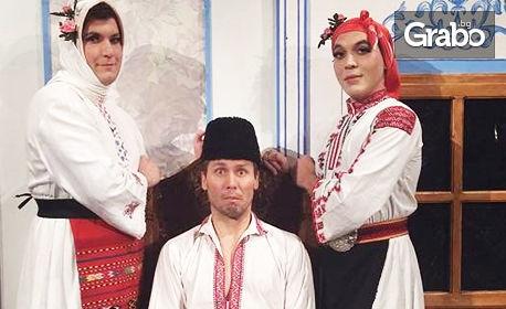 """Комедията """"Михал Мишкоед (Зех тъ, Радке, зех тъ)"""" на 4 Юли"""