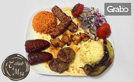 Турска кухня! Меню за двама или за четирима