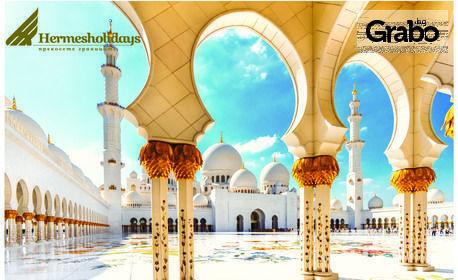 Екскурзия до Абу Даби със 7 нощувки, плюс самолетен транспорт