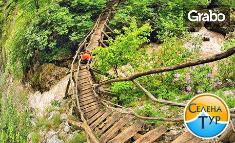 Еднодневна екскурзия до Трън и Власинското езеро в Сърбия