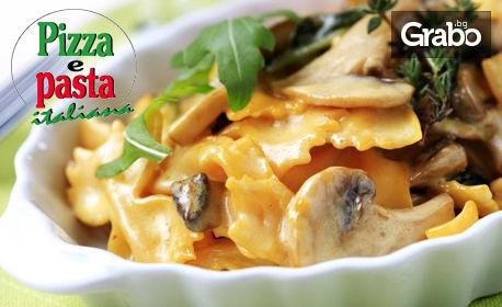 Пица или паста по избор от менюто, италианска салата и чаша вино