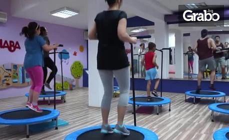 1 тренировка по Fit Jumping - скачане на батут