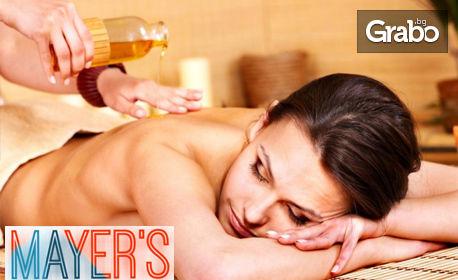 Терапевтичен масаж на гръб с магнезий или антицелулитен масаж на проблемни зони