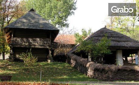 Еднодневна екскурзия до Букурещ на 9 Май, с посещение на Природонаучния музей и Музея на селото