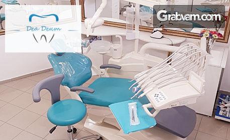 Дентален преглед, почистване на зъбен камък с ултразвук, отстраняване на оцветявания и полиране с Air flow