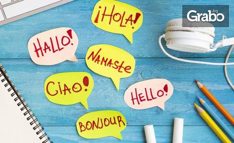 Онлайн обучение по английски, френски, немски, италиански, испански, руски или гръцки език с преподавател в реално време