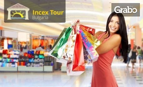 На шопинг в Турция! Еднодневна екскурзия до Одрин и Лозенград на на 24 Ноември