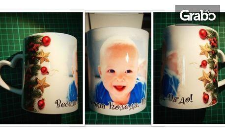 Бяла порцеланова чаша с изображение и текст по избор