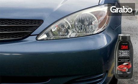 Цялостно полиране на лек автомобил с паста 3М
