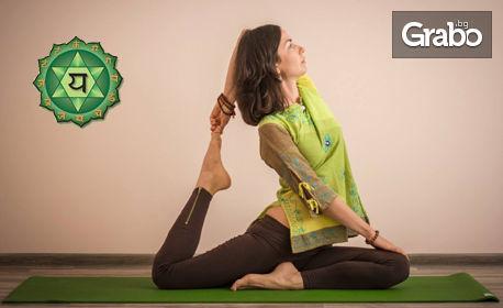 4 или 8 посещения на сърдечна йога с Ани