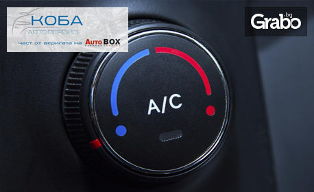 Профилактика на климатична система на лек автомобил, плюс бонус - оглед на ходова част