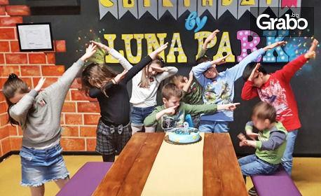 2 часа парти за до 5 деца на 7 - 14г - с меню, атракциони и аркадни игри