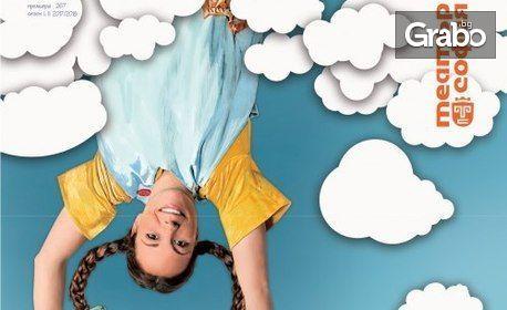 """Спектакълът """"Пипи"""" на 30 Ноември, в Театър """"София"""" - вход за един възрастен и едно дете"""