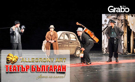"""Смях с пишман крадците на Теди Москов в """"Редки тъпанари"""" - на 27 Февруари"""