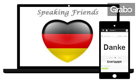 Научи немски докато се забавляваш - с персонализирани уроци! 6-месечен онлайн курс за начинаещи с 92% отстъпка