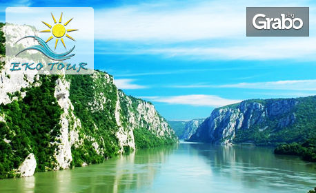 Екскурзия до Придунавска Сърбия и Джердапската клисура! Нощувка със закуска, вечеря и транспорт