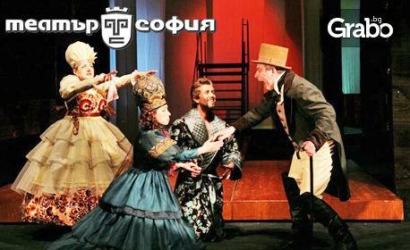 """Вечната комедия от Гогол """"Ревизор"""" - на 10 Април"""