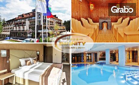 изображение за оферта SPA почивка за двама във Велинград! Нощувка със закуска и вечеря, от Хотел Infinity Park & SPA****