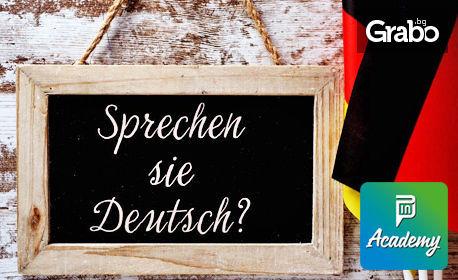 Курс по немски език за начинаещи - ниво А1.1