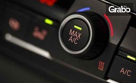 60% отстъпка за цялостна профилактика на климатичната система на автомобил, плюс добавяне на масло в системата