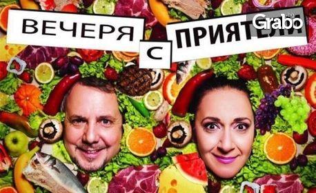 """Асен Блатечки и Ненчо Илчев в комедията """"Вечеря с приятели"""" - на 24 Юни"""
