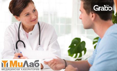 Изследване на 43 общи здравни показателя на организма
