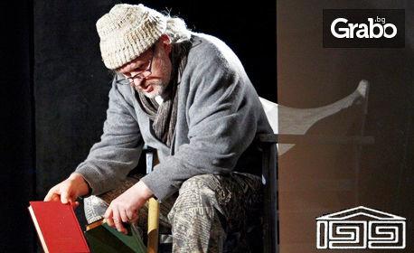 """Звезден квартет в постановката """"Сарабанда"""" от Ингмар Бергман - на 21 Октомври"""