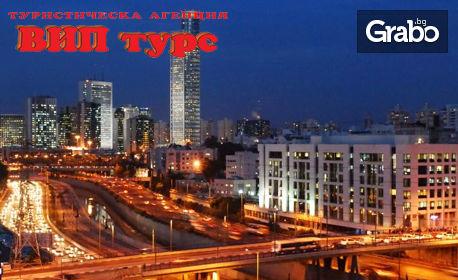 Посети Израел! 3 нощувки със закуски, плюс самолетен билет и възможност за Тел Авив