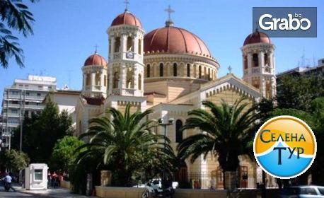 Еднодневна екскурзия до Солун на 8 Декември