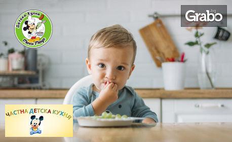3-степенно меню по избор за деца от 1 до 3г, плюс безплатна доставка