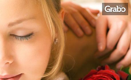 Лечебен масаж на гръб, врат и ръце или балийски на цяло тяло и лице