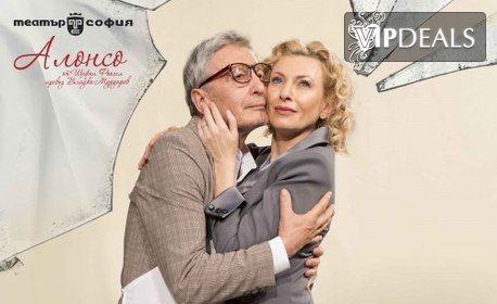 """Лилия Маравиля и Стефания Колева в комедията """"Алонсо"""" на 27 Септември"""