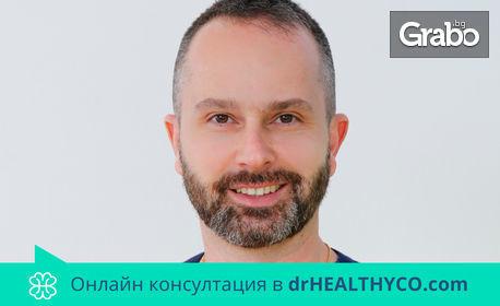 Онлайн консултация с медицински специалист по избор
