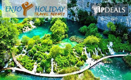 Екскурзия до Хърватия през Май, Юли или Септември! 3 нощувки със закуски, плюс транспорт и посещение на Плитвички езера