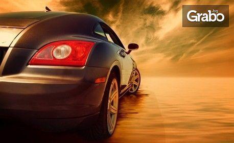 За колата! Водородно почистване на двигател, тест на акумулатора, пълен оглед на ходова част и проверка на светлини и антифриз