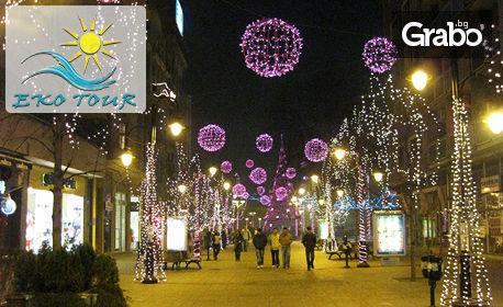 Отпразнувай Нова година в Скопие! Екскурзия с 2 нощувки със закуски, плюс транспорт