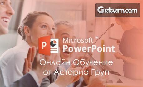 Двумесечен онлайн курс за работа с Microsoft Excel, Word или Power Point