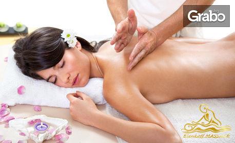 Масаж по избор - лечебен или комбиниран на гръб, релаксиращ или ароматерапевтичен на цяло тяло