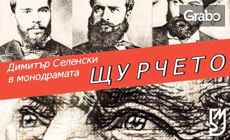 """Премиера на моноспектакъла """"Щурчето - убиецът на Ботев?"""" на 1 Ноември"""