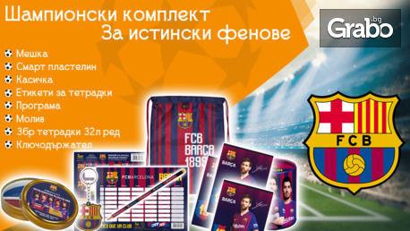 """Ученически комплект с пособия и аксесоари - \""""FC Barcelona\"""" или \""""FC Real Мadrid\"""""""