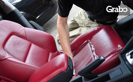 Професионално изпиране на салон на лек автомобил - на адрес на клиента