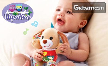 Коледен подарък - музикална плюшена играчка Кученце на немската фирма Vtech - с песнички на английски език