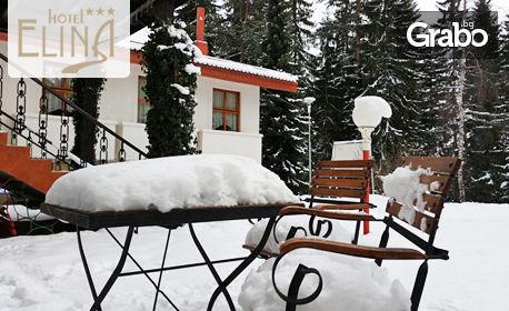 През Януари в Пампорово! 4 или 5 нощувки със закуски и вечери, плюс релакс зона