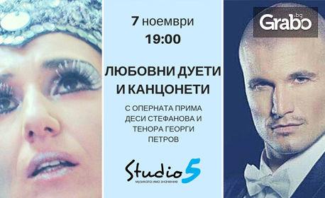 Концерт на оперната прима Деси Стефанова и тенора Георги Петров на 7 Ноември
