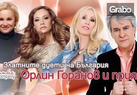 """Концерт """"Златните дуети на България"""" на 10.08"""