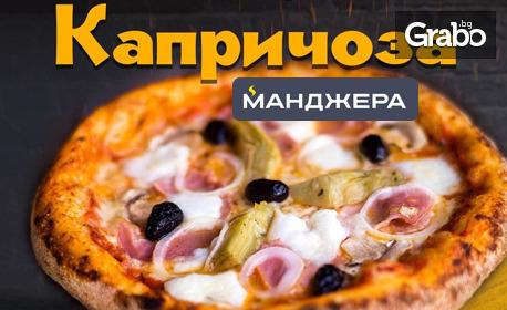 Хапване за вкъщи! Автентична италианска пица по избор