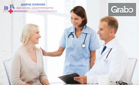 Мамологичен преглед с ехомамография, или ехография на коремни органи с консултативен преглед